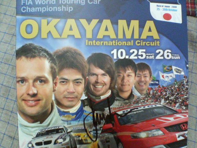 国際レース